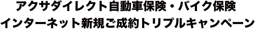 アクサダイレクト自動車保険・バイク保険 インターネット新規ご成約トリプルキャンペーン